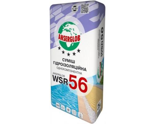 Смесь гидроизоляционная Ансерглоб (Anserglob) WSR 56 (25кг)