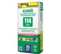 Клей БудМайстер КЛЕЙ-114