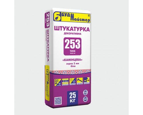 Штукатурка БудМайстер ТИНК-253